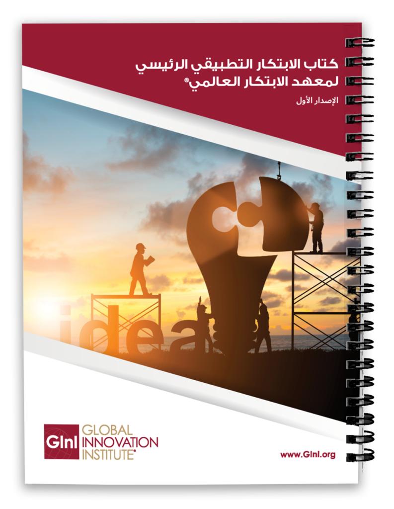 كتاب الابتكار التطبيقي الرئيسي لمعهد الابتكار العالمي