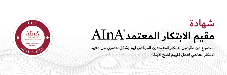 Website-Slider-AInA-1-e1597586178668_e96b6b18ad9f79a47f59df0e9b8bd99b