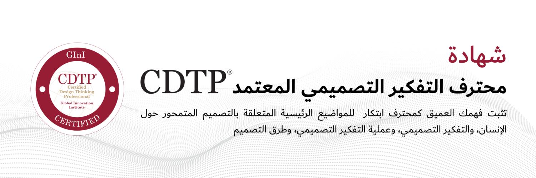Website-Slider-CDTP-e1597586143616_fcf279bfe1f54008e1f9469c42d55a0f
