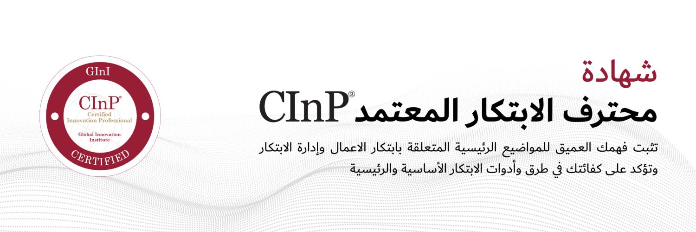 Website-Slider-CInP-1-e1597585803848_9bd6785c827425649aaef3d89447fba1